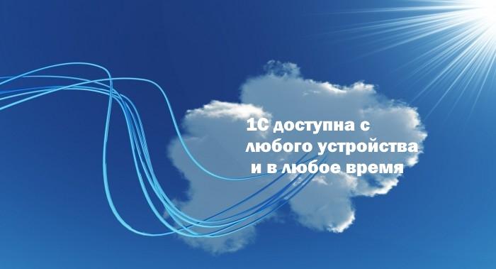 cloud1С_3